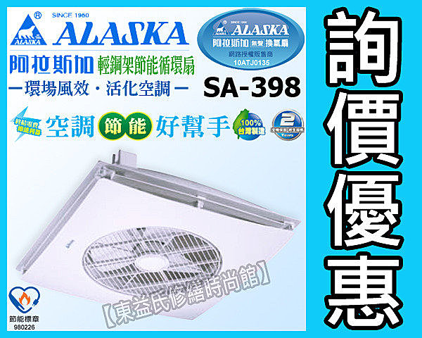【東益氏】ALASKA阿拉斯加SA-398輕鋼架節能循環扇遙控型節能扇『新款.免運費』售國際牌
