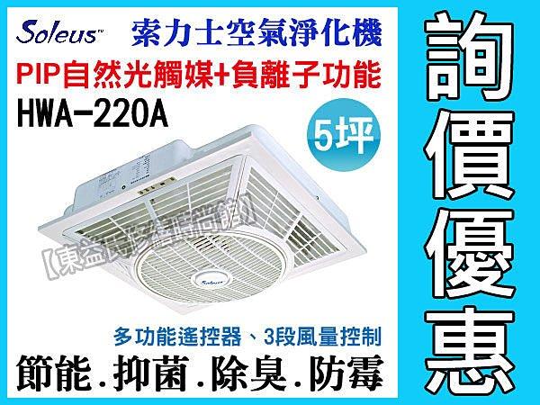 HWA-220A節能循環扇索力士Soleus輕鋼架風扇《PIP光觸媒+負離子功能》【東益氏】售 阿拉斯加 香格里拉 樂奇