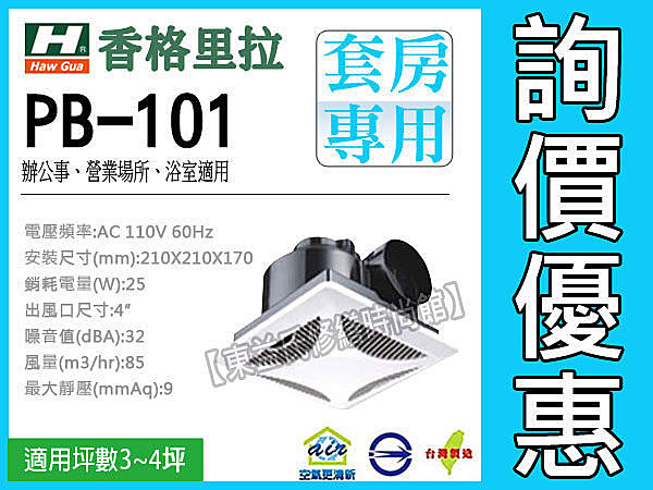 【東益氏】香格里拉PB-101浴室通風扇 側排抽風機 換氣扇《滾珠軸承 超靜音》另售阿拉斯加