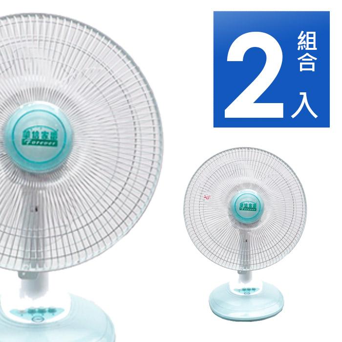 《二入超值》【華信】台灣製造14吋桌扇/電風扇(HF-1477)