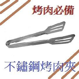 不鏽鋼烤肉夾 扁形款 / 正304不鏽鋼 / 油炸夾 / 食品夾 / 燒烤夾
