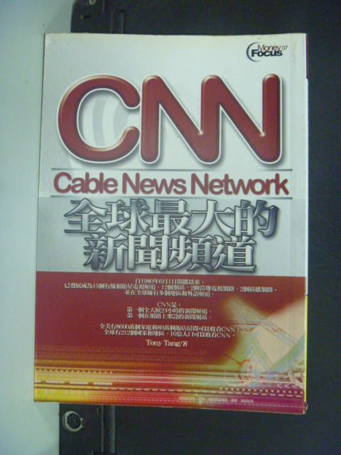 【書寶二手書T3/大學藝術傳播_KKC】CNN:全球最大的新聞頻道_Jacky Ma
