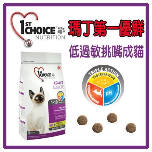 【力奇】瑪丁貓飼料 成貓-挑嘴貓 2.72kg(新包裝)-970元(A082G16)