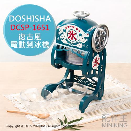 【配件王】現貨 DOSHISHA DCSP-1651 復古風 電動剉冰機 刨冰機 冰品 夏日 暑假 製冰機