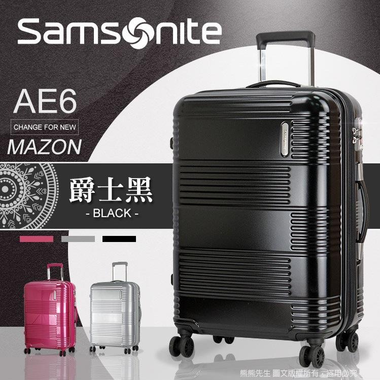 《熊熊先生》超值破盤 新秀麗Samsonite 行李箱推薦 Mazon系列 超輕量 24吋 旅行箱 可加大 TSA海關鎖 AE6 詢問另有優惠