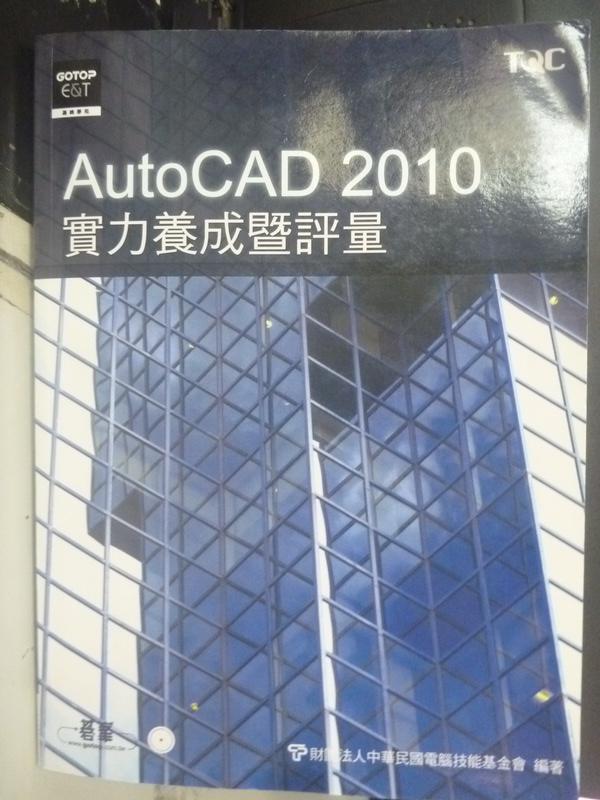 【書寶二手書T8/電腦_ZDZ】AutoCAD 2010實力養成暨評量_中華民國電腦技能基金會_附光碟