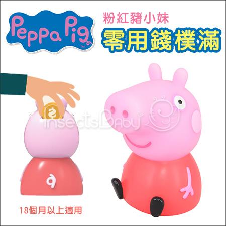 ✿蟲寶寶✿【peppa  pig】 粉紅豬小妹-珮珮   零用錢撲滿《現+預》