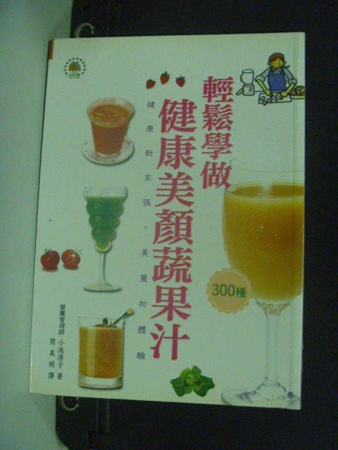 【書寶二手書T3/養生_GCQ】輕鬆學做健康美顏蔬果汁_簡美娟, 小池澄子