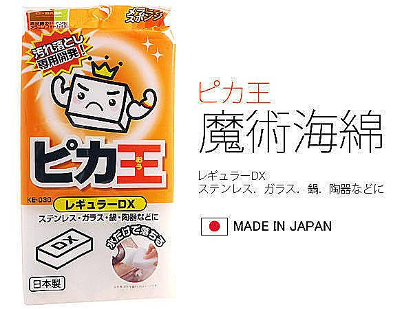 BO雜貨【SV3198】日本製 帝王魔術海綿 去污 科技泡綿 神奇海綿 科技海綿 科技泡棉