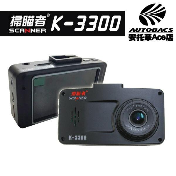 掃描者高畫質1080P行車記錄器K-3300/HDR/ 贈16G (0400000022352)