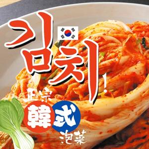 【 粿公子 】韓式手工泡菜