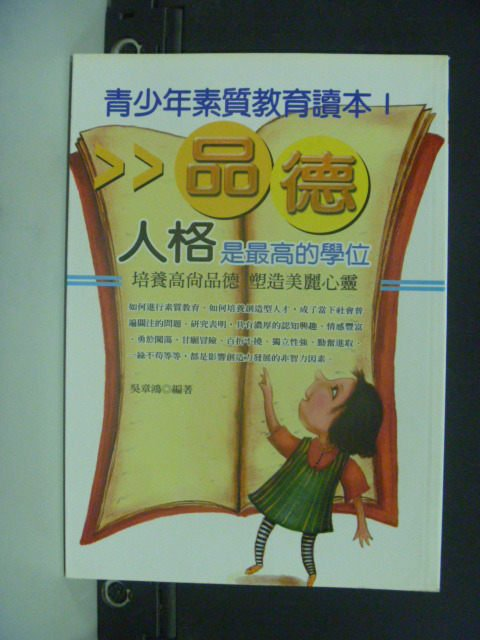 【書寶二手書T2/大學教育_KPB】品德青少年素質教育讀本I_人格是最高的學位_吳章鴻