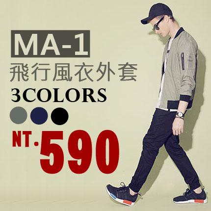 【MODE MAN】MA-1字母口袋造型空軍飛行外套