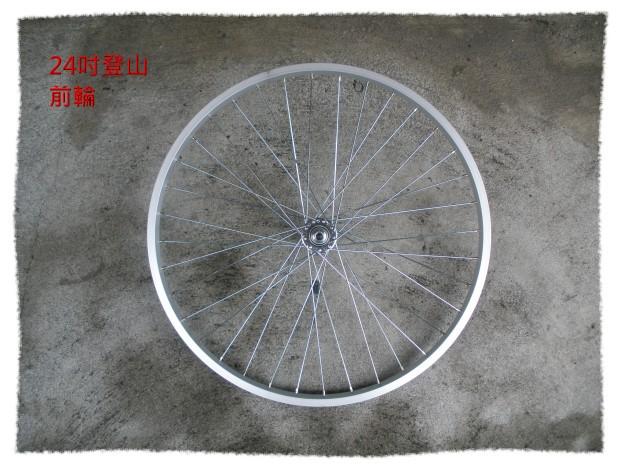 24吋登山車 / 通勤車 鋁合金輪圈 / 輪框 ( 前 輪 )《意生自行車》
