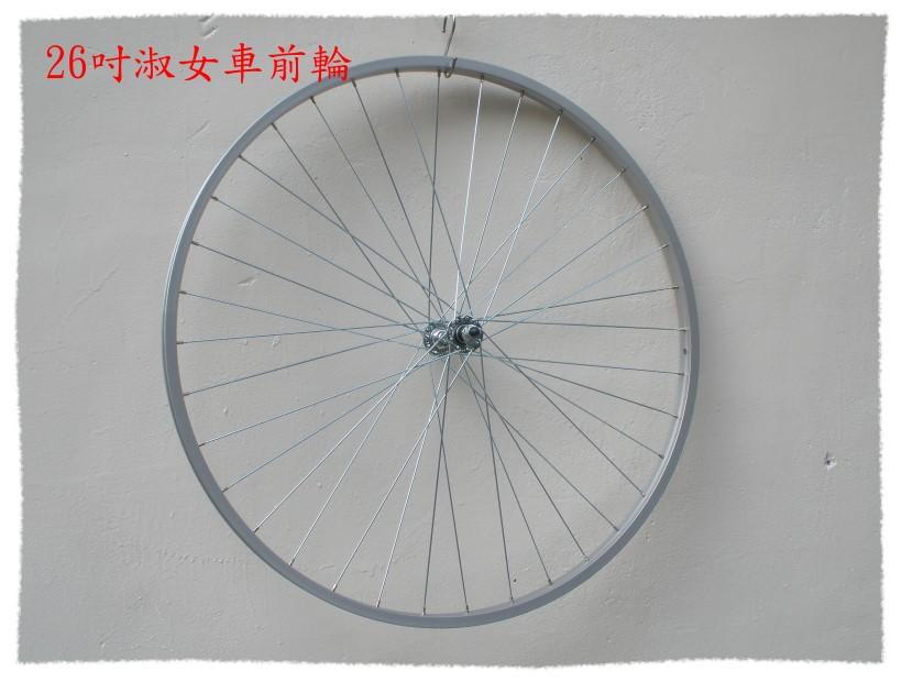 26吋淑女車 鋁合金輪圈 / 輪框 ( 前 輪 )《意生自行車》