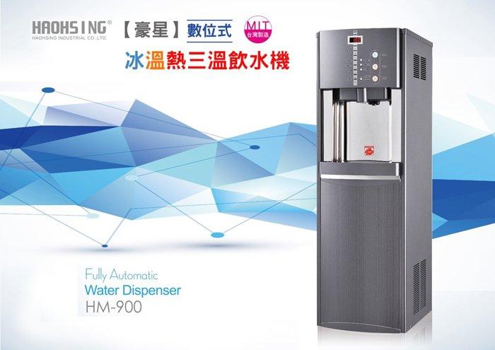 免費安裝~豪星HM-900數位式冰冷熱(冰冷熱水皆煮沸不喝生水)三溫飲水機 按鍵出水~含RO逆滲透純水機*保固一年