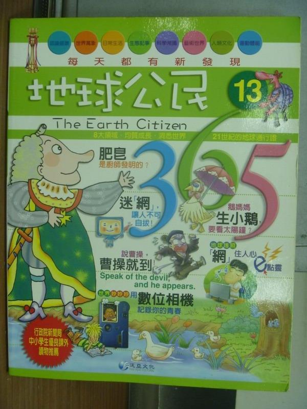 【書寶二手書T8/少年童書_PFH】地球公民_13期_數位相機等_附光碟