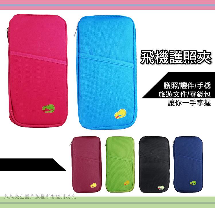 《熊熊先生》多功能收納包 超實用飛機護照夾 證件夾/文件夾/卡片夾 行李箱旅行箱專用配件