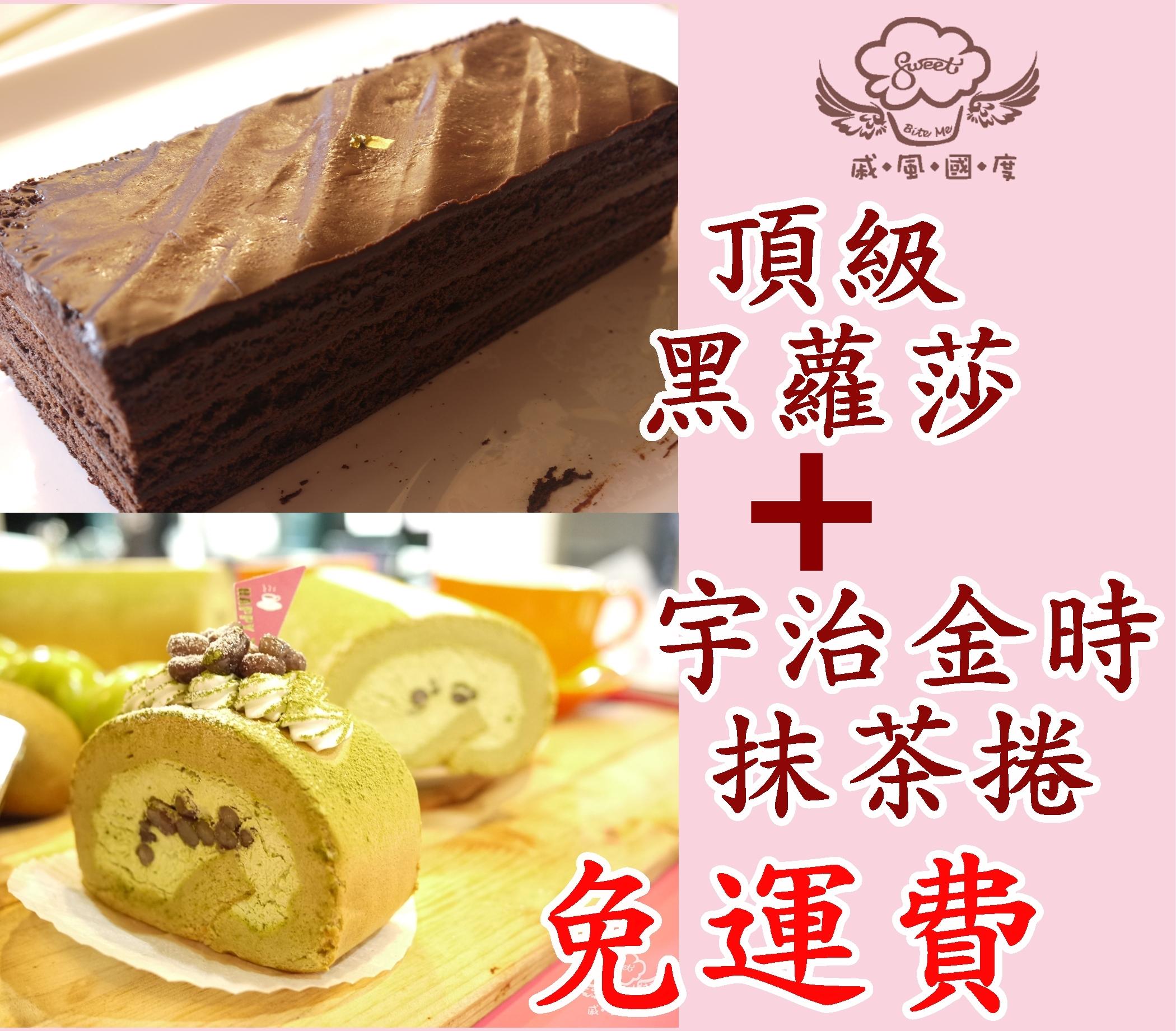 【免運優惠】黑蘿莎(頂級巧克力蛋糕)+宇治金時抹茶捲,只要$499!!![彌月、團購、伴手禮首選]