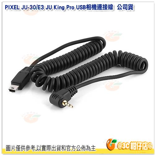 品色 PIXEL JU-30/E3 JU King Pro USB相機連接線 公司貨 Canon PowerShot G12 G11 G10 EOS100 700D 650D 550D 500D 450D 400D 350D