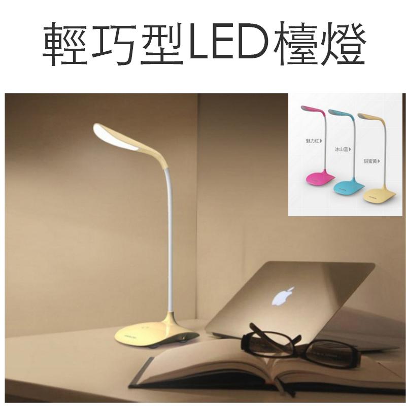 創意時尚LED 隨身檯燈 觸控三段 小夜燈 床頭燈 生日交換禮物 電腦燈 緊急照明燈 工作燈頭燈