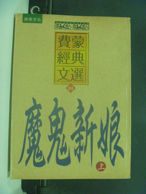 【書寶二手書T9/言情小說_GHZ】魔鬼新娘(上)_費蒙