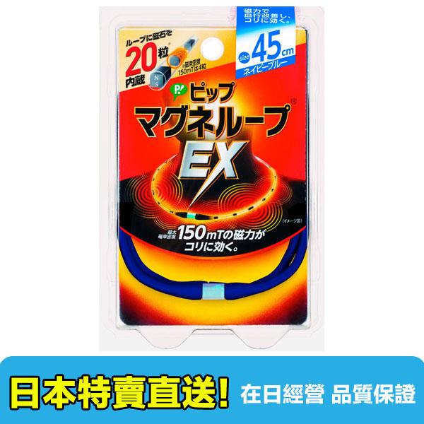【海洋傳奇】【日本直送免運】日本 易利氣 EX 磁力項圈 - 三色45cm/ 50cm/ 60cm 藍色加強版 永久磁石~還有磁石貼~