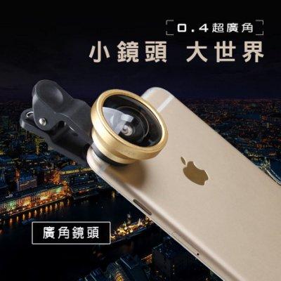 手機鏡頭 0.4X超級廣角鏡頭 蘋果 安卓手機通用 新店家衝評價只要79~要買要快【Parade.3C派瑞德】