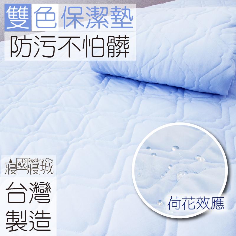 保潔墊平鋪式 『奈米防污防水』 3層抗污型、可機洗、台灣製 #寢國寢城