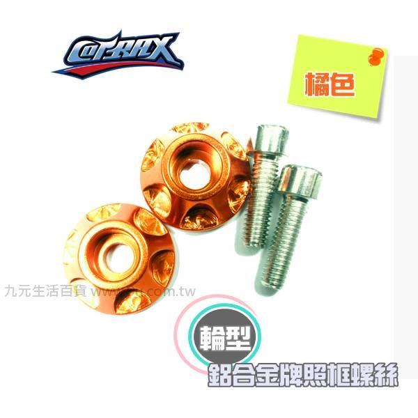 【九元生活百貨】Cotrax 2入輕量化鋁合金牌照框螺絲/輪型(橘) 車牌螺絲 汽車 機車 牌照螺絲