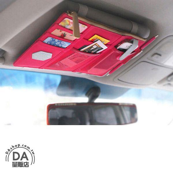 《DA量販店》車用 遮陽板 收納袋 韓版 掛袋 掛包 收納包 證件袋(V50-0987)