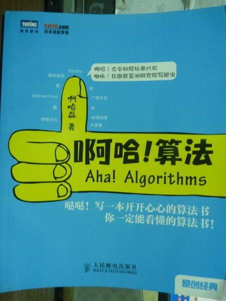 【書寶二手書T7/嗜好_PJQ】啊哈!算法_啊哈磊_簡體