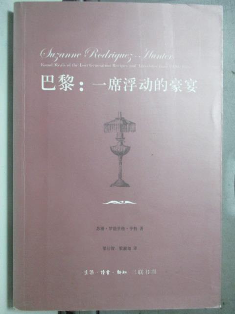 【書寶二手書T1/文學_HMK】巴黎:一席浮動的豪宴_Su Shan Luo De Li Ge Heng Te Zhu_簡體書
