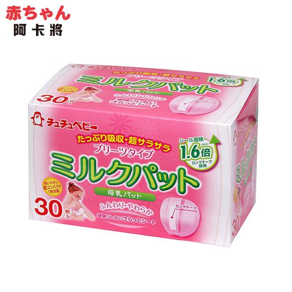 chuchu 啾啾 立體母乳防溢乳墊-30枚