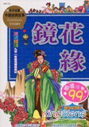 中國經典故事-鏡花緣