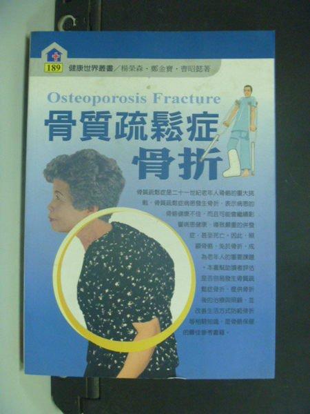 【書寶二手書T9/醫療_NFH】骨質疏鬆症骨折_鄭榮森