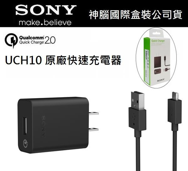 【免運費】SONY UCH10 原廠快速充電器、原廠充電組【旅充頭+傳輸線】高通 QC2.0 Z3+ Z5 Premium Z4 Tablet Z5 Compact