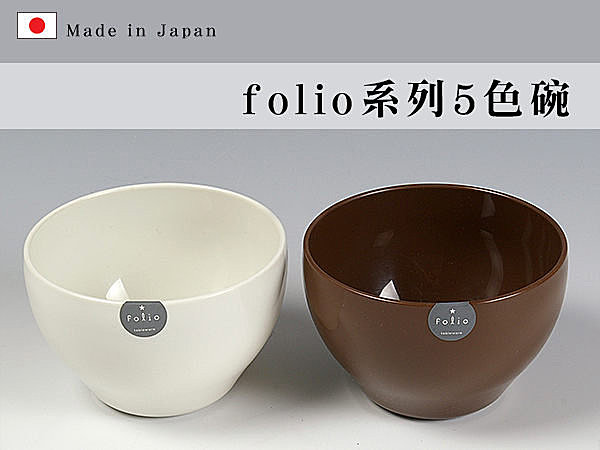 BO雜貨【SV3539】日本製 folio系列5色碗 耐熱 可電子微波 保溫佳 湯麵碗