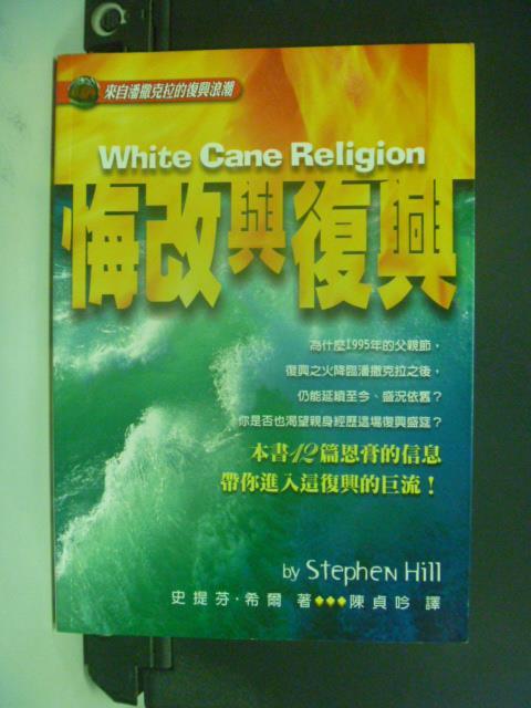 【書寶二手書T1/宗教_OJQ】悔改與復興_史提芬.希爾(Stephen Hill)