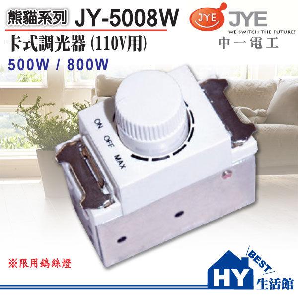 中一電工 JONYEI 開關插座【JY-5008卡式調光器開關】有500W、800W二種規格(白) -《HY生活館》水電材料專賣店