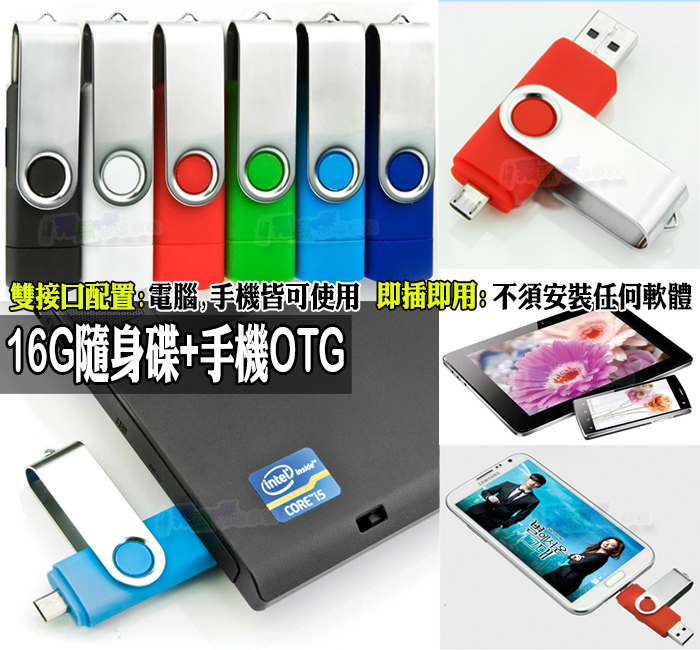 OTG USB2.0 16G 手機隨身碟 記憶卡 平板讀卡機 Note3 Note4 Note5 S6 S7 edge A7 A8 728 Z3+ Z5P A9 X9 M9+ E9+ ZenFone2 ZE550KL ZE601KL Zoom