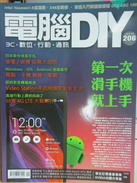 【書寶二手書T1/雜誌期刊_XAJ】電腦DIY_206期_第一次滑手機就上手等