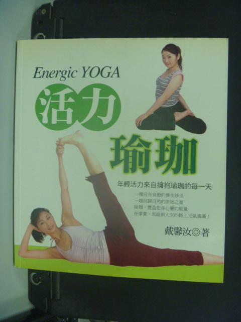 【書寶二手書T5/美容_HPV】活力瑜珈Energic Yoga_戴馨汝