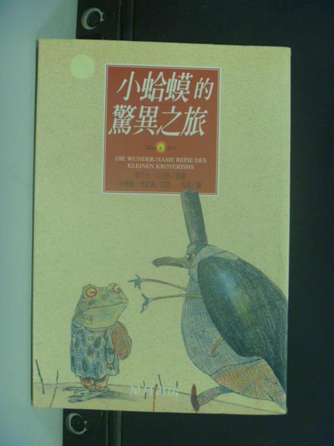 【書寶二手書T5/翻譯小說_GOP】小蛤蟆的驚異之旅_雅可夫.沙巴泰