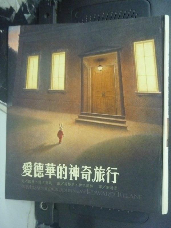 【書寶二手書T1/兒童文學_LIU】愛德華的神奇旅行_凱特‧狄卡密歐