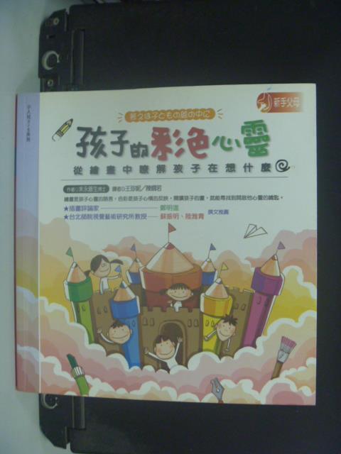 【書寶二手書T1/心理_JLT】孩子的彩色心靈-從繪畫中瞭解孩子在想什麼_末永蒼生