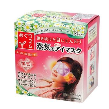 素晴館 日本花王 蒸氣感溫熱眼罩(盒裝)(洋甘菊)(14枚入/盒)