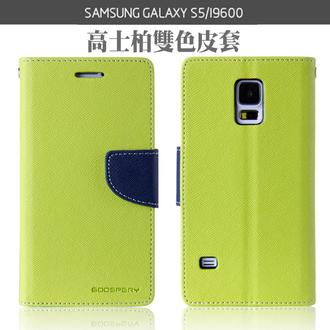 三星Galaxy S5 保護套 MY Style撞色手機皮套 SAMSUNG i9600雙色皮套保護殼
