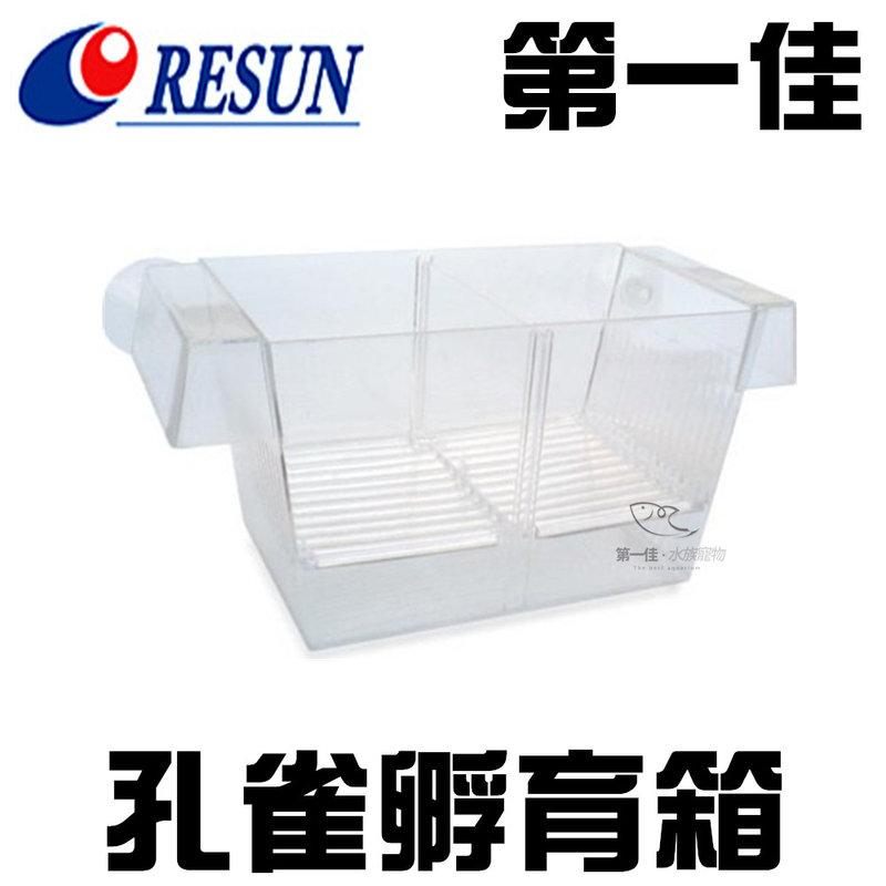[第一佳 水族寵物] 中國RESUN日生 孔雀孵育箱 E-C2002