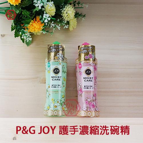 《加軒》日本 P&G JOY 護手濃縮洗碗精 (玫瑰/洋甘菊)